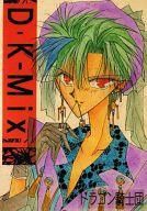 <<その他アニメ・漫画>> D・K‐Mix / 王国騎士団