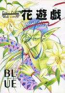 <<ドラゴンボール>> 花遊戯 (孫悟飯×ピッコロ) / PINKE PALACE ‐B・SIDE‐