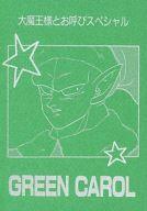 <<ドラゴンボール>> 大魔王様とお呼びクリスマススペシャル GREEN CAROL / 奇人29號