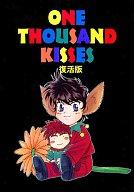 <<鎧伝サムライトルーパー>> ONE THOUSAND KISSES 復活版 (毛利伸×真田遼) / 風雲!なると組