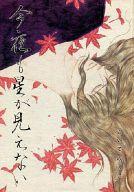 <<キャプテン翼>> 今夜も星が見えない (若島津健×日向小次郎) / KK COMPANY