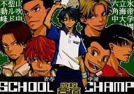 <<テニスの王子様>> SCHOOL CHAMP ~他校合宿~ (オールキャラ) / スロースターター