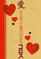 <<落第忍者乱太郎>> 愛してるって言わなきゃコロス (久々知兵助×綾部 喜八郎) / 浅葱色