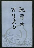 <<落第忍者乱太郎>> 転覆★オリオン (兵庫水軍) / まったり茶館