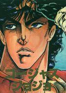 <<ジョジョの奇妙な冒険>> ゴージャスジョジョ (オールキャラ) / スタジオ・石仮面