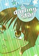 <<ギャグマンガ日和>> darling star (小野妹子、聖徳太子) / ロビン