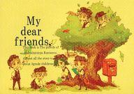 <<落第忍者乱太郎>> My dear friends, (三年生) / にっけ屋