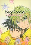 <<新世紀GPXサイバーフォーミュラ>> Fancy Candles. (ブリード加賀(加賀城太郎)×風見ハヤト) / ぱんどらBOX