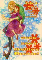 <<その他アニメ・漫画>> likelife's Resicle 2006+2007 (ハウル×ソフィー) / likelife