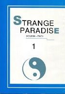 <<封神演義>> STRANGE PARADISE (道徳×天化) / 草月庵