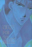 <<スラムダンク>> CRAZY FOR YOU (信長中心 スラムダンク) / 綺流