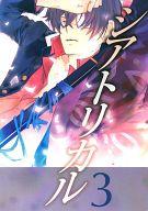 <<銀魂>> シアトリカル 3 (高杉晋助×桂小太郎) / Ranble On