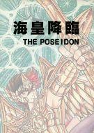 <<聖闘士星矢>> 海皇降臨 THE POSEIDON (オールキャラ) / 神話会