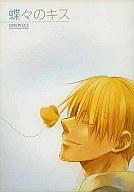 <<ワンピース>> 蝶々のキス (ゾロ×サンジ) / GREENPEACE