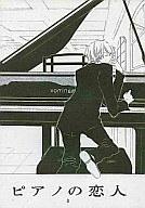 <<ワンピース>> ピアノの恋人 3 (ゾロ×サンジ) / 夢際玉虫