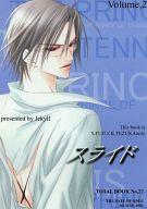 <<テニスの王子様>> スライド Volume,2 (不二周助×手塚国光) / ジキル
