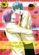 <<黒子のバスケ>> I miei dolce  (紫原敦×黒子テツヤ) / dolce