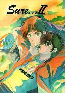 <<その他アニメ・漫画>> Sure...II (毛利伸×真田遼) / STUDIO☆SIGHT(STUDIO・SIGHT)