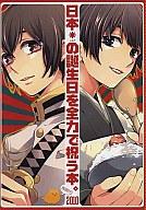 <<ヘタリア>> 日本の誕生日を全力で祝う本。 (本田菊) / エデンの林檎/モノクローム