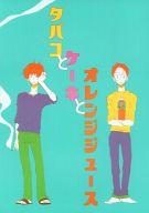 <<おおきく振りかぶって>> タバコとケーキとオレンジジュース (水谷文貴×栄口勇人) / 街角サンセット