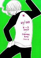 <<ワンピース>> 29-269 (ゾロ×サンジ) / チャンネルキング(CHANNEL KING)