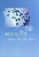 <<図書館戦争>> 棘のない花 (堂上篤×笠原郁) / 幸福の花/図書館餡内