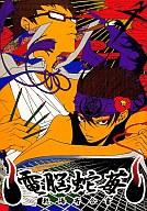 <<テニスの王子様>> 電脳蛇苺 (乾×海堂) / ビビッドマシンガン/logocan