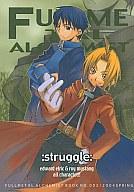 <<鋼の錬金術師>> struggle (エドワード×ロイ) / えんじぇる/だぶるえんじぇる