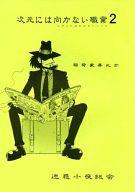 <<その他アニメ・漫画>> 次元には向かない職業2 / 迷惑小夜総会