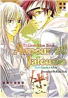 <<D.gray-man>> コイトヤキモチ Amour et Jalousie (ラビ×神田ユウ) / ミレニアムパズル