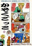 <<ワンピース>> かぞくごっこ (ゾロ×サンジ、チョッパー、ナミ) / カリユガ