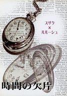 <<コードギアス>> 時間の欠片 (枢木スザク×ルルーシュ) / Love‐Shelter