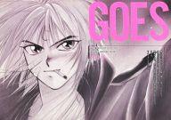 <<新世紀GPXサイバーフォーミュラ>> GOES (加賀城太郎 中心) / EFINI