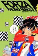 <<新世紀GPXサイバーフォーミュラ>> 【オフセット版】FORZA RACING HEROES (オールキャラ) / MOTHER