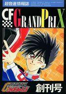 <<新世紀GPXサイバーフォーミュラ>> CF GRANDRPIX 創刊号 (ブリード加賀×風見ハヤト) / ESSES