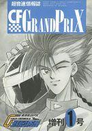 <<新世紀GPXサイバーフォーミュラ>> CF GRANDRPIX 増刊1号 (ブリード加賀×風見ハヤト) / ESSES