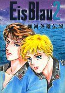 <<銀河英雄伝説>> Eis Blau 2 / ソレイヤード