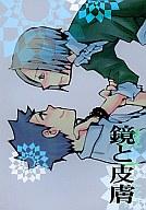 <<家庭教師ヒットマンREBORN!>> 鏡と皮膚 (山本武×獄寺隼人) / ウラステ