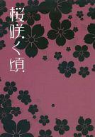 <<ヘタリア>> 桜咲く頃 (アーサー×本田菊) / POLE POLE