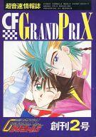 <<新世紀GPXサイバーフォーミュラ>> CF GRAND PRIX 創刊2号 (加賀城太郎、風見ハヤト) / ESSES
