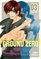 <<その他アニメ・漫画>> GROUND ZERO (カズマ×劉鳳) / GIGAMIX