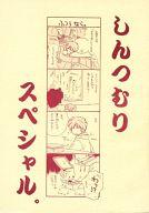 <<鎧伝サムライトルーパー>> しんつむり スペシャル (毛利伸中心) / ACONITE