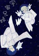 <<弱虫ペダル>> 宇宙兄妹 (御堂筋翔) / チーム奴隷