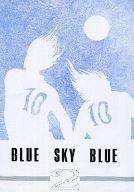 <<キャプテン翼>> BLUE SKY BLUE 2 (若島津健、日向小次郎) / BAO協同組合内.B.S.B係