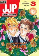 <<新世紀GPXサイバーフォーミュラ>> CF JJP 3 (ジャッキー中心) / JJ PARADISE co.