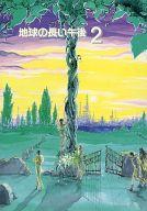 <<キャプテン翼>> 地球の長い午後 2 (三杉淳、松山光、オールキャラ) / ねこまち文庫