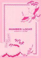 <<あさのあつこ作品>> NUMBER LOCK!!なんばぁろっく!!へのご招待 (紫苑、ネズミ) / NUMBER LOCK!!実行委員会