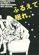 <<アイシールド21>> ふるえて眠れ。 (進清十郎×桜庭春人) / GUCCIKA