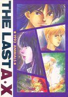 <<その他アニメ・漫画>> THE LAST A・X
