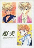 <<セーラームーン>> 超美 ~Super Beauty~ (海王みちる、天王はるか) / トリオ・ザ・タリスマン